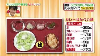 ヒルナンデス、有坂翔太の鍋アレンジ(カレーせんべい鍋)の材料