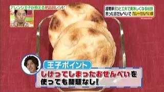 アレンジ王子(有坂翔太)ポイント「湿気ってしまったお煎餅を使っても問題無し」