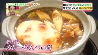 ヒルナンデス、有坂翔太の鍋アレンジ(カレーせんべい鍋)