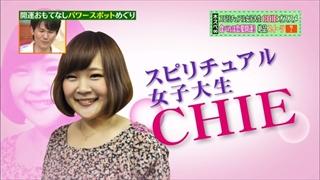 CHIE(スピリチュアル女子大生)
