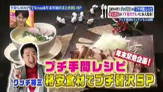 プチ手間レシピ、格安食材でプチ贅沢SP