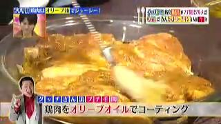 グッチ裕三流プチ手間「鶏肉をオリーブオイルでコーティング」