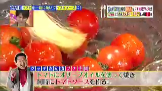 グッチ裕三流プチ手間「トマトにオリーブオイルを塗って焼き、同時にトマトソースを作る」