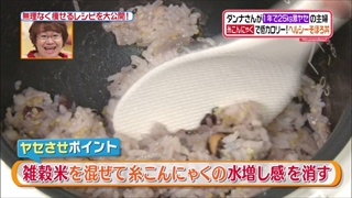 痩せさせポイント「雑穀米を混ぜて糸蒟蒻の水増し感を消す」