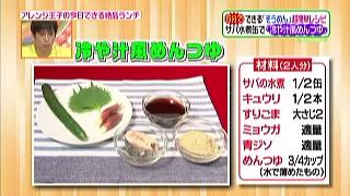 ヒルナンデス、有坂翔太の揖保乃糸そうめん(冷や汁風麺つゆ)の材料