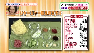 ヒルナンデス、有坂翔太の焼きそばアレンジ(ジャージャー麺風焼きそば)の材料