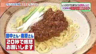 ヒルナンデス、有坂翔太の焼きそばアレンジ(ジャージャー麺風焼きそば)