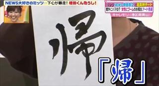 増田貴久(NEWS)のアート書道