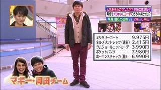 岡田圭右(ますだおかだ)、ファッションコーディネートのテーマ「遊び心のある超いい男」
