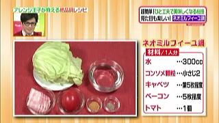 ヒルナンデス、有坂翔太の鍋アレンジ(ネオミルフィーユ鍋)の材料