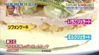 ミルクジェラート、シフォンケーキ、苺ジェラート