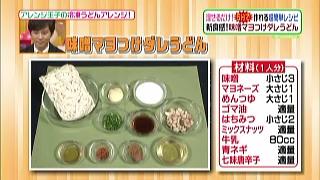 ヒルナンデス、有坂翔太の冷凍うどんアレンジ(味噌マヨつけダレうどん)の材料