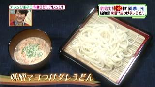 ヒルナンデス、有坂翔太の冷凍うどんアレンジ(味噌マヨつけダレうどん)