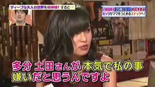 土田晃之は小島瑠璃子が嫌い