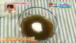 ヒルナンデス、有坂翔太の揖保乃糸そうめん(もずく酢麺つゆ)