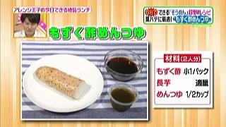 ヒルナンデス、有坂翔太の揖保乃糸そうめん(もずく酢麺つゆ)の材料