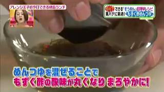 麺つゆを混ぜる事で、もずく酢の酸味が丸くなり、まろやかに