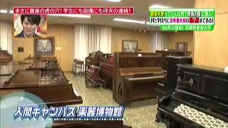 入間キャンパス楽器博物館