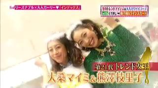 21代目芸能界トレンド女王は、大桑マイミ、熊澤枝里子