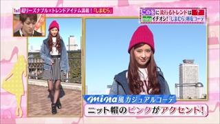 mina風カジュアルコーディネート「ニット帽のピンクがアクセント」