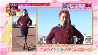 大桑マイミおすすめコーディネート「ニット×シャツ×タイトスカート」