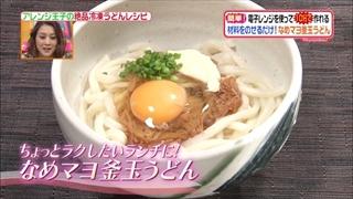 ヒルナンデス、有坂翔太の冷凍うどんアレンジ(なめマヨ釜玉うどん)