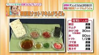 ヒルナンデス、有坂翔太の冷凍うどんアレンジ(韓国風ナットマキムチうどん)の材料