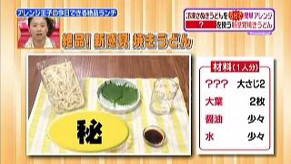 ヒルナンデス、有坂翔太のさぬきうどんアレンジ(新感覚焼きうどん)の材料