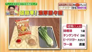 ヒルナンデス、有坂翔太のマルちゃん正麺アレンジ(簡単担々麺)の材料