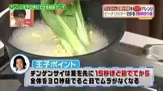 アレンジ王子(有坂翔太)ポイント「チンゲンサイは茎を先に15秒ほど茹でてから全体を30秒茹でると茹でムラが無くなる」