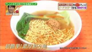 ヒルナンデス、有坂翔太のマルちゃん正麺アレンジ(簡単担々麺)