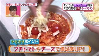 痩せさせポイント「プチトマトやチーズで満足感アップ」