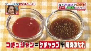 コチジャン=ケチャップ+焼肉のたれ