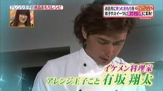 イケメン料理家、アレンジ王子、有坂翔太