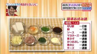 材料(お好み餅)
