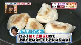 アレンジ王子ポイント「餃子は焼くと膨らむので、上手く包めなくても気にならない」