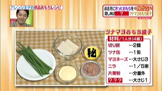 材料(ツナマヨお餅餃子)