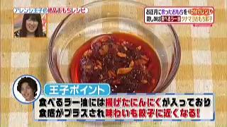 アレンジ王子ポイント「食べるラー油には揚げたにんにくが入っており、食感がプラスされ味わいも餃子に近くなる」