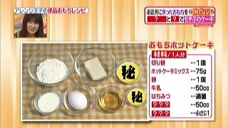 材料(お餅ホットケーキ)