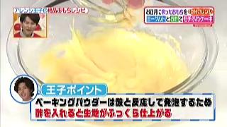 アレンジ王子ポイント「ベーキングパウダーは酢と反応して発泡する為、酢を入れると記事がふっくら仕上がる」