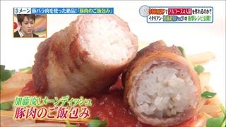 メイン料理「豚肉のご飯包み」