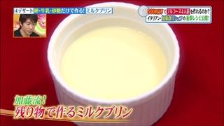 デザート「ミルクプリン」