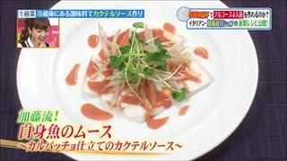 前菜「白身魚のムースカルパッチョ仕立てカクテルソース」