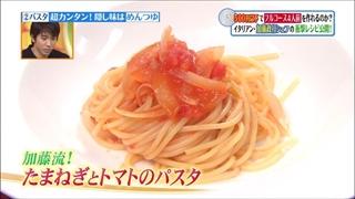 パスタ「たまねぎとトマトのスパゲッティ」