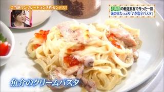 魚貝のクリームパスタ
