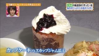 カップケーキ(ハスカップジャム添え)