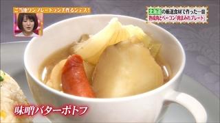 味噌バターポトフ