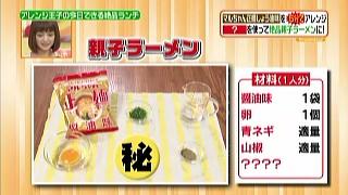 ヒルナンデス、有坂翔太のマルちゃん正麺アレンジ(親子ラーメン)の材料