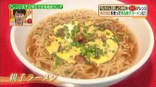 ヒルナンデス、有坂翔太のマルちゃん正麺アレンジ(親子ラーメン)