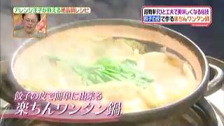 ヒルナンデス、有坂翔太の鍋アレンジ(楽ちんワンタン鍋)
